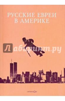 Русские евреи в Америке. Книга 9