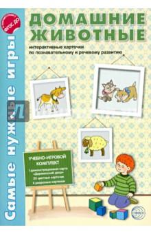 Домашние животные. Интерактивные карточки по познавательно-речевому развитию