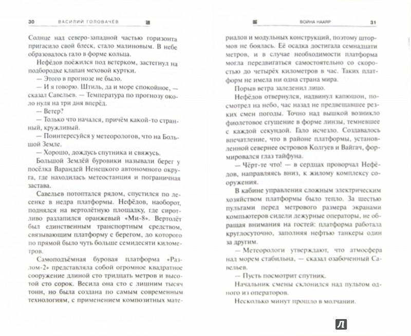 Иллюстрация 1 из 7 для Война HAАRP - Василий Головачев | Лабиринт - книги. Источник: Лабиринт