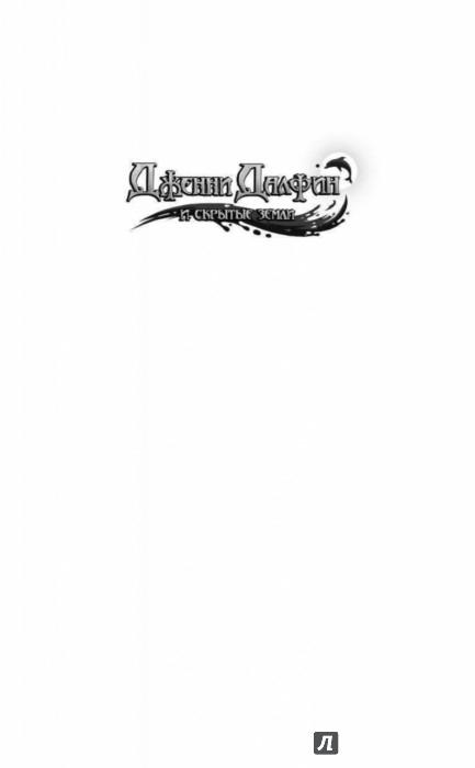 Иллюстрация 1 из 23 для Дети утренней звезды - Алексей Олейников | Лабиринт - книги. Источник: Лабиринт