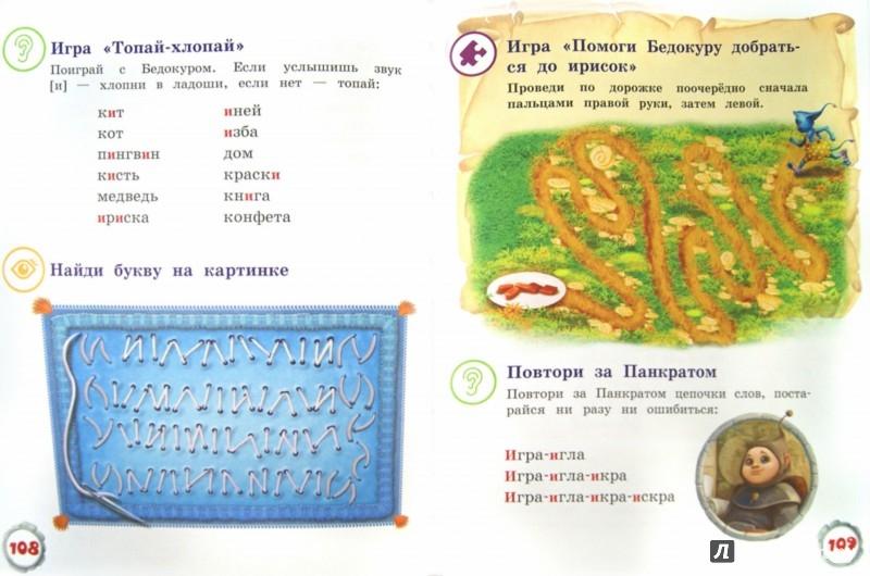 Иллюстрация 1 из 27 для Азбука. Джинглики - Олег Рой | Лабиринт - книги. Источник: Лабиринт