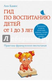 Гид по воспитанию детей от 1 до 3 лет. Практическое руководство