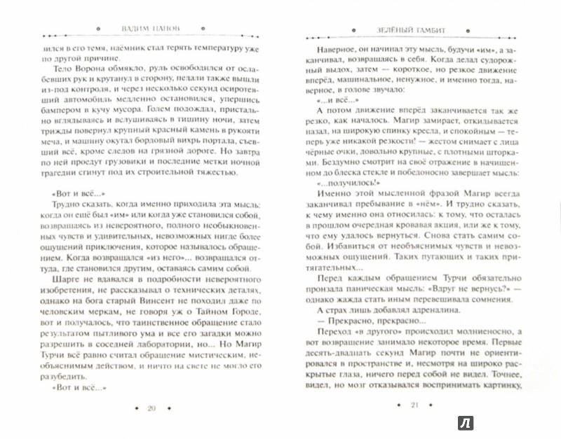 Иллюстрация 1 из 6 для Зеленый гамбит - Вадим Панов | Лабиринт - книги. Источник: Лабиринт
