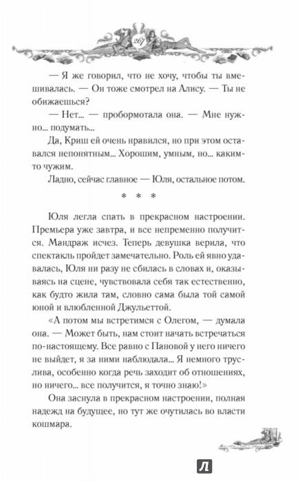 Иллюстрация 1 из 11 для Ромео стоит умереть - Рой, Неволина | Лабиринт - книги. Источник: Лабиринт
