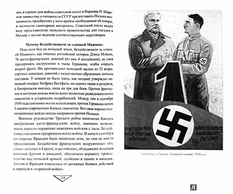 Иллюстрация 1 из 9 для Кто помогал Гитлеру? Европа в войне против Советского Союза - Николай Кирсанов   Лабиринт - книги. Источник: Лабиринт