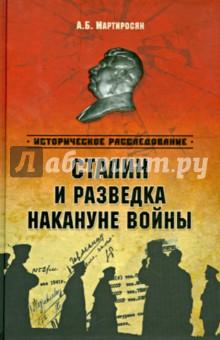 Сталин и разведка накануне войны спайс в челябинске адрес