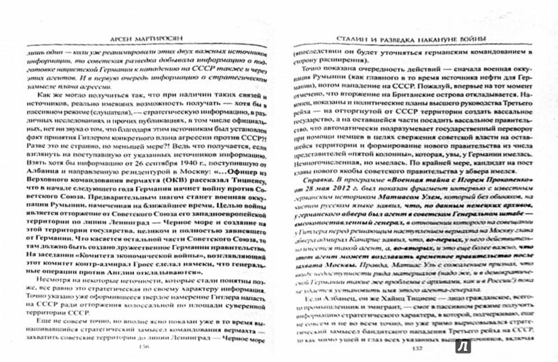 Иллюстрация 1 из 18 для Сталин и разведка накануне войны - Арсен Мартиросян | Лабиринт - книги. Источник: Лабиринт