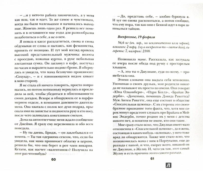 Иллюстрация 1 из 28 для Дневник Бриджит Джонс - Хелен Филдинг | Лабиринт - книги. Источник: Лабиринт