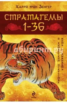 Стратагемы 1-36. О китайском искусстве жить и выживать кит с зееле когда египет правил востоком пять столетий до нашей эры
