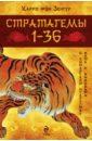 Зенгер Харро фон Стратагемы 1-36. О китайском искусстве жить и выживать
