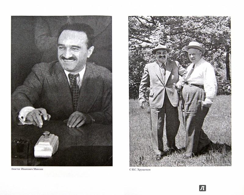 Иллюстрация 1 из 27 для Так было. Размышления о минувшем - Анастас Микоян | Лабиринт - книги. Источник: Лабиринт