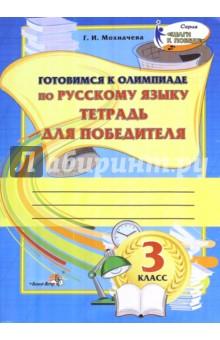 Русский язык. 3 класс. Тетрадь для победителя. Готовимся к олимпиаде