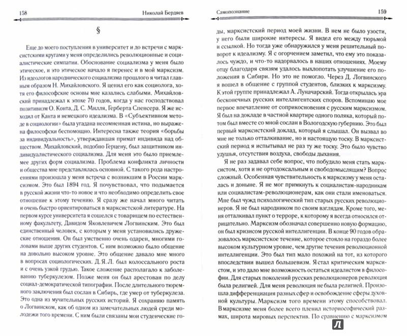 Иллюстрация 1 из 19 для Метафизика пола и любви. Самопознание - Николай Бердяев | Лабиринт - книги. Источник: Лабиринт