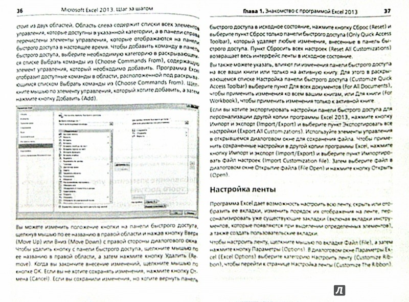 Иллюстрация 1 из 7 для Microsoft Exel 2013. Шаг за шагом - Кертис Фрай | Лабиринт - книги. Источник: Лабиринт