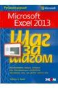 Microsoft Excel 2013. Шаг за шагом, Фрай Кертис