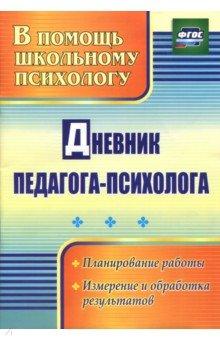 Дневник педагога-психолога. ФГОС
