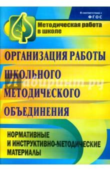 Организация работы школьного методического объединения. ФГОС