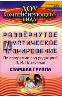 Развернутое тематическое планирование по программе под редакцией Л.И. Плаксиной. Старшая группа