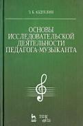 Основы исследовательской деятельности педагога-музыканта. Учебное пособие