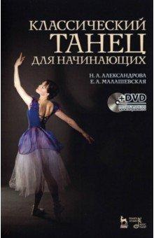 Классический танец для начинающих (+DVD) черная е и основы сценической речи фонационное дыхание и голос учебное пособие dvd
