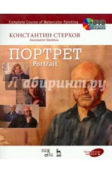 Полный курс акварели. Портрет. Учебное пособие (+DVD)