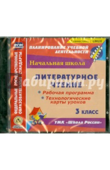 Литературное чтение. 3 класс. Рабочая программа, технологические карты уроков. ФГОС (CD)