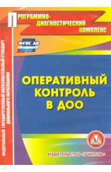 Оперативный контроль в ДОУ. Электронное пособие (CD)