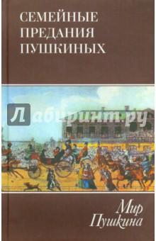 Мир Пушкина. Семейные предания Пушкиных. Том 3