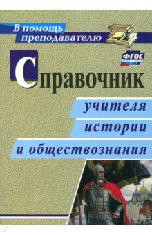 Справочник учителя истории и обществознания. ФГОС от Лабиринт