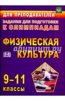 Олимпиадные задания по физической культуре. 9-11 классы. ФГОС