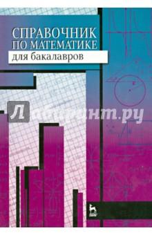 Справочник по математике для бакалавров. Учебное пособие романко в к разностные уравнения учебное пособие