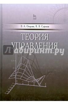 Теория управления. Учебник теория и практика неопределенного программирования