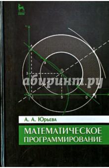 купить Математическое программирование. Учебное пособие недорого