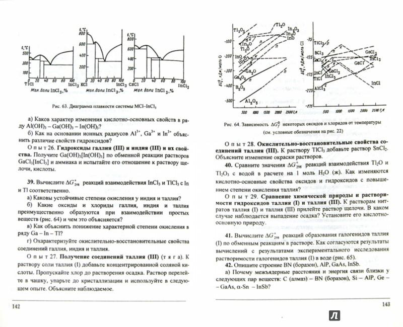 ахметов лабораторные и семинарские занятия по неорганической химии решебник