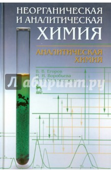 Неорганическая и аналитическая химия. Учебник