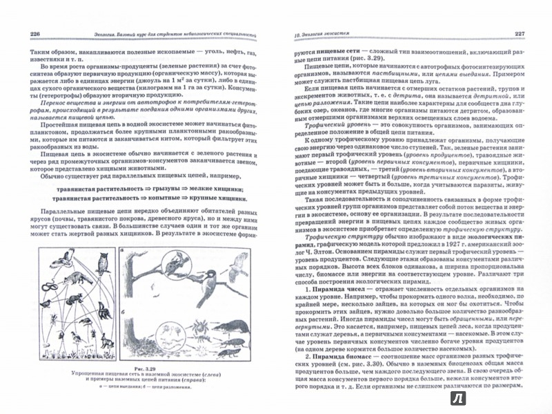 Иллюстрация 1 из 15 для Экология. Для студентов небиологических специальностей. Учебное пособие - Гордиенко, Показеев, Старкова | Лабиринт - книги. Источник: Лабиринт