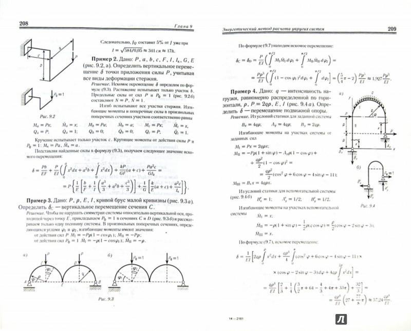 Иллюстрация 1 из 16 для Сопротивление материалов. Пособие по решению задач - Миролюбов, Алмаметов, Курицын, Изотов, Яшина   Лабиринт - книги. Источник: Лабиринт