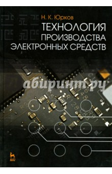 Технология производства электронных средств. Учебник в и томилин физико химические основы технологии электронных средств