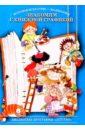 Фото - Курочкина Надежда Александровна Знакомим с книжной графикой: Учебно-наглядное пособие курочкина надежда александровна знакомим с жанровой живописью