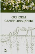 Основы семеноведения. Учебное пособие