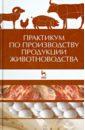Обложка Практикум по производству продукции животноводства. Учебное пособие