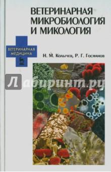 Ветеринарная микробиология и микология. Учебник евгений николаевич мишустин общая микробиология учебник для спо