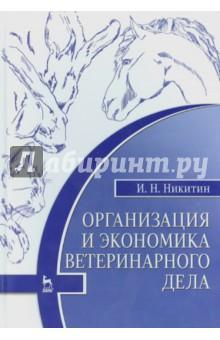 Организация и экономика ветеринарного дела. Учебник звонова е ред организация деятельности центрального банка учебник