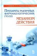 Препараты различных фармакологических групп. Механизм действия. Учебное пособие