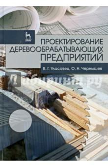 Проектирование деревообрабатывающих предприятия. Учебное пособие комлев и ковыль