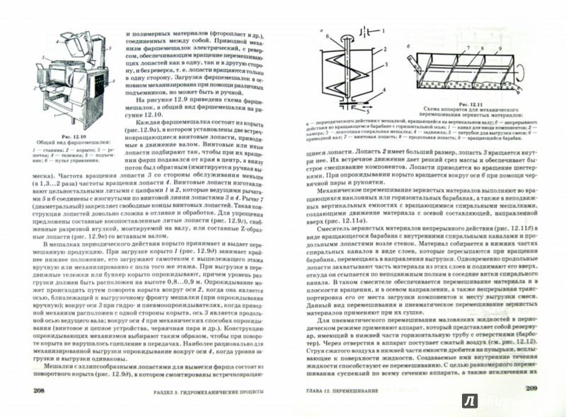 Иллюстрация 1 из 6 для Процессы и аппараты пищевой технологии. Учебное пособие - Бредихин, Бредихин, Жуков | Лабиринт - книги. Источник: Лабиринт
