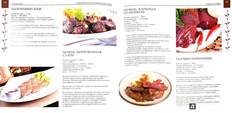 Иллюстрация 1 из 6 для Современная украинская кухня - Лариса Гаевская   Лабиринт - книги. Источник: Лабиринт