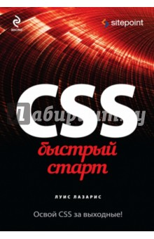 купить CSS. Быстрый старт недорого