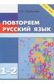 Повторяем русский язык на каникулах. 1-2 класс. ФГОС
