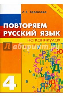 Повторяем русский язык на каникулах. 4 класс. ФГОС